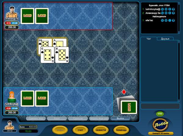 карты онлайн играть бесплатно бура