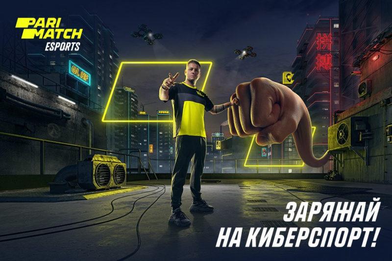 Ставки на киберспорт в Париматч с высокими коэффициентами